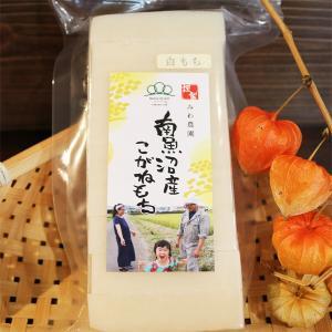 切り餅・白もち|5602miwa