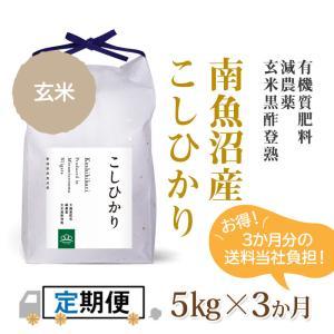 【定期便】玄米5kg×3回(3カ月コース)南魚沼産コシヒカリ|5602miwa