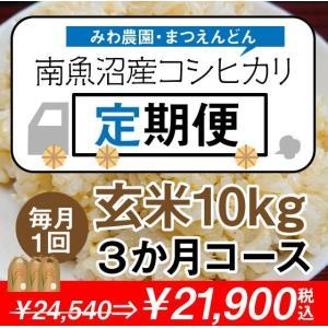 【定期便】玄米10kg(5kg×2袋)×3回(3カ月コース)南魚沼産コシヒカリ|5602miwa