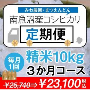 【定期便】精米10kg(5kg×2袋)×3回(3カ月コース)南魚沼産コシヒカリ|5602miwa