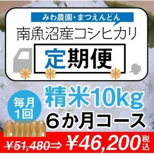 【定期便】精米10kg(5kg×2袋)×6回(6カ月コース)南魚沼産コシヒカリ|5602miwa