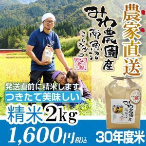 【30年度新米予約】2kg 精米 南魚沼産コシヒカリ※10月中旬順次発送|5602miwa