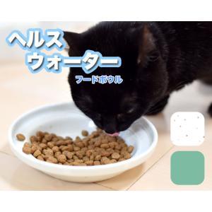 猫のために設計されたフード用食器。 天然素材独特の深い色味が魅力です。 「ヘルスウォーター」シリーズ...