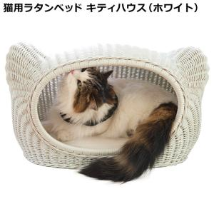 猫用ベッド ラタンキティハウス シャトン ホワイト SC-17 籐家具 特箱
