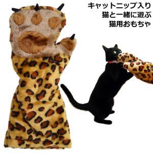 猫 おもちゃ ハンドプレーヤー キャットニップ入り...