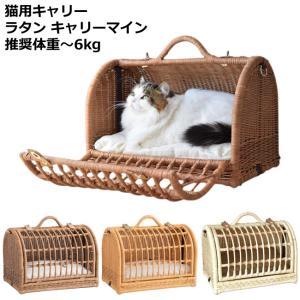 猫 キャリーバッグ ラタン キャリーマイン (SC-61) ...