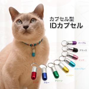 猫用迷子札 quchitap カプセル型IDカプセル...