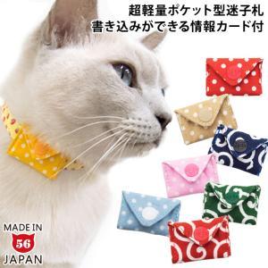 猫用迷子札 ゴロにゃんオリジナル迷子札 マイポケ...