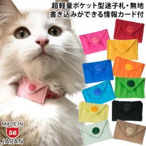 猫用迷子札 ゴロにゃんオリジナル迷子札 マイポケ (無地シリ...