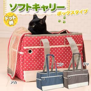猫用キャリーバッグ ドット柄 ボックスタイプ ソフトキャリー...