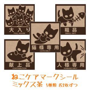 ねこケアマークシール ミックス茶 全5種 各2枚入り (74465)
