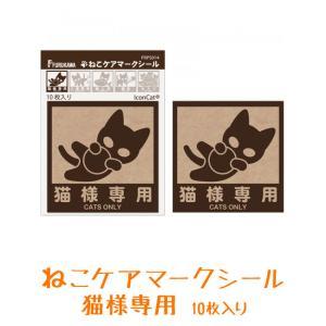 ねこケアマークシール 猫様専用 10枚入り (74472)