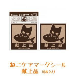 ねこケアマークシール 献上品 10枚入り (74496)