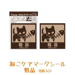 ねこケアマークシール 粗品 10枚入り (74502)