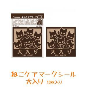 ねこケアマークシール 大入り 10枚入り (74519)