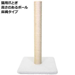 ロングポール爪とぎ  (麻タイプ) 高さ約71cm 特箱