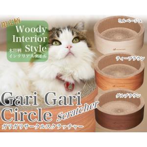猫用爪とぎ ガリガリサークル インテリア 限定 木目柄 特箱の画像