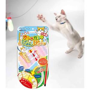 猫のおもちゃ ペッツルート カシャカシャびょんびょん...