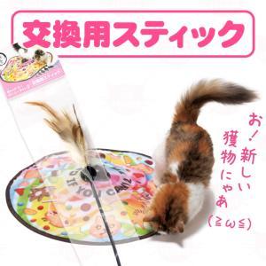 猫のおもちゃ キャッチミーイフユーキャン用交換スティック 羽...