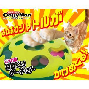 猫のおもちゃ キャティーマン じゃれ猫ほじくりサーキット(4...