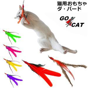 猫のおもちゃ ダ・バード本体...