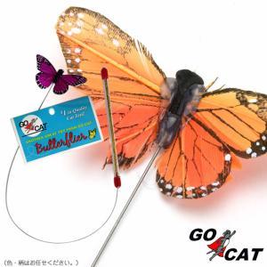 猫のおもちゃ バタフライアー...