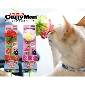 猫のおもちゃ じゃれ猫らぶらぶリボン お花でchu キャティ...