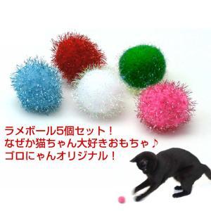 猫のおもちゃ ラメボール5個セットゴロにゃんオリジナル