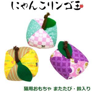 りんごの形が可愛い!お手玉のようなフワフワの感覚が気持ちいい、国産手作り猫用おもちゃ「にゃんこリンゴ...