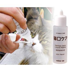 猫用デンタルケア マインドアップ 猫口ケア 液状はみがき...