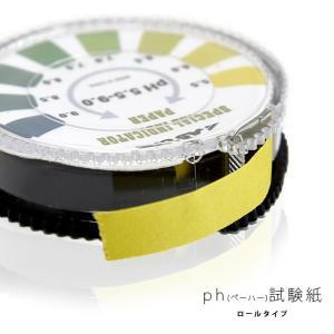 猫 pH チェック pH試験紙ロールタイプ 7mm×5m (pH5.5 - 9.0) (31188)