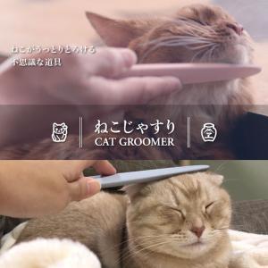 猫用品 ねこじゃすり ワタオカ 国産 (22108)