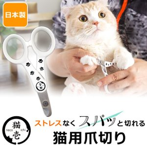 ストレスなくスパッと切れる、「猫壱」の【猫用爪切り】でございます!   「猫壱」の爪切りは、800年...