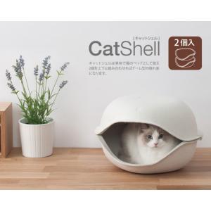 猫用ベッド OPPO CatShell キャットシェル (2個入) 特箱