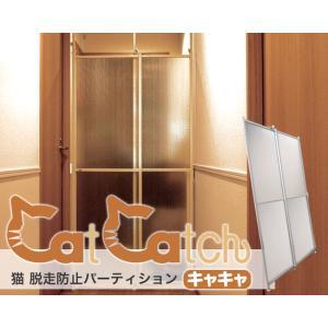 猫 脱走防止パーティション Cat Catch キャキャ (71303) 特箱 メーカー直送