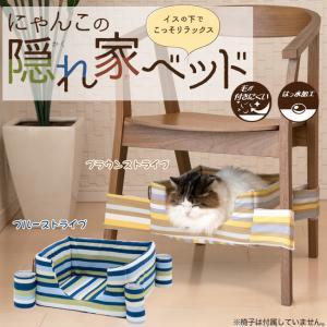 いつのまにか椅子の下に!? 大好きな飼い主さんといつも一緒にいたい猫ちゃんのためのベッド。  イスの...