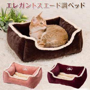 猫用ベッド エレガントスエード調ベッド Sサイズ 特箱