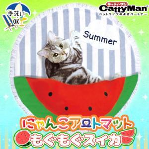 キャティーマン にゃんこアートマット もぐもぐすいか 猫用マット (37459)