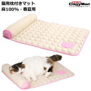 表面は涼しげなジュート(黄麻)を100%使用。通気性がよく爽やかな寝心地です。  顎や頭を乗せて寝る...