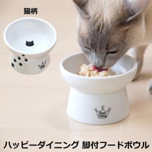 猫壱 ハッピーダイニング 脚付フードボウル 猫柄 シリコン付き (64715)
