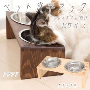 ペット食卓ラック Mサイズ ステンレスボウル2個付