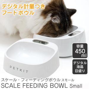 愛猫の健やかさのために。  体重管理・健康管理の為には、毎日の給餌量を計量することが大切です。 スケ...