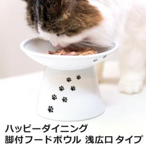 猫壱 ハッピーダイニング 脚付フードボウル 浅広口タイプ シリコン付き (64913)