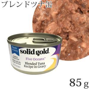 ソリッドゴールド ブレンドツナ缶 85g (10039)