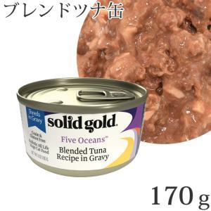 ソリッドゴールド ブレンドツナ缶 170g (10060)