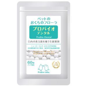 プロバイオデンタルペット Pro bio dental Pet 錠剤タイプ 60粒入り(0058)