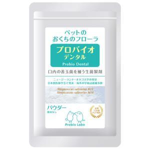 プロバイオデンタルペット Pro bio dental Pet 粉末タイプ 14g入り(60157)