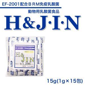 「JIN」は、「体内の丸洗い・腸の丸洗いをテーマにした、ペット用新乳酸菌」です。 動物達が悪いもの、...