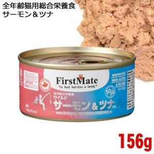 ファーストメイト サーモン&ツナ 156g ウェットフード 猫用 缶詰 (34570)