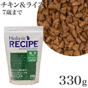ホリスティックレセピー 猫用 7歳まで チキン&ライス 330g 成猫用 (05096)